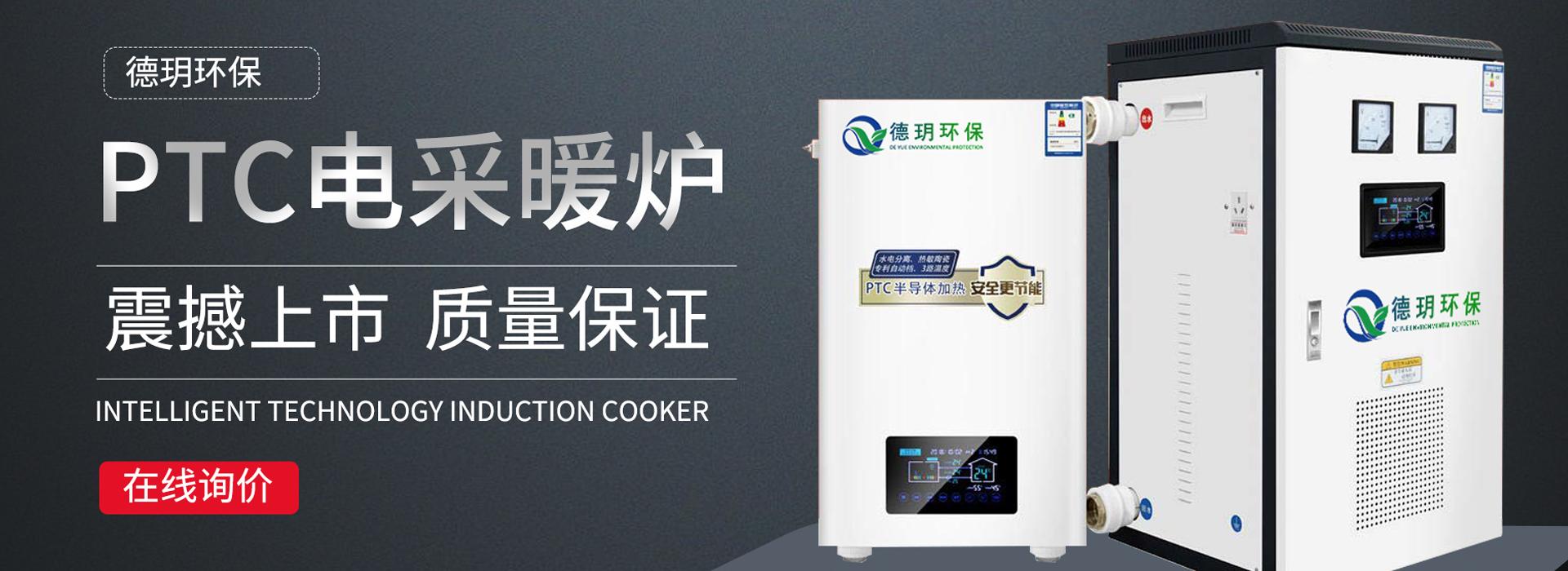 一体化电采暖炉
