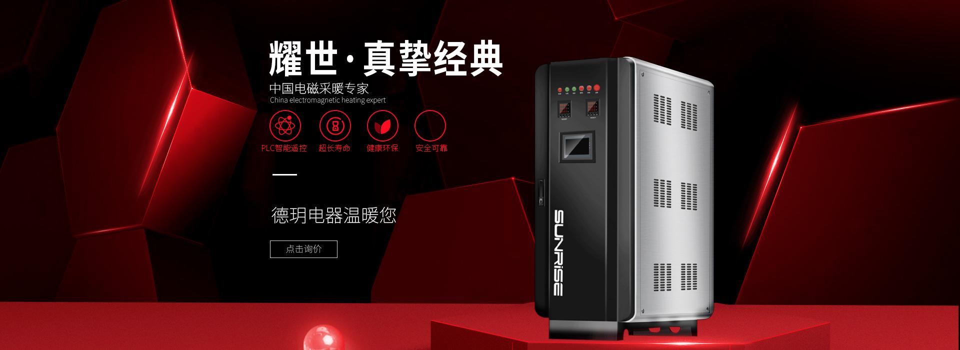 黑龙江电采暖炉