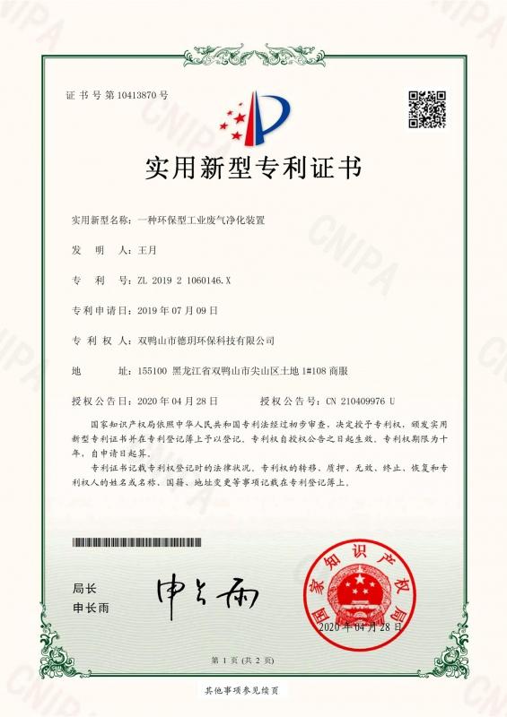 一种环保型工业废气净化装置专利证书