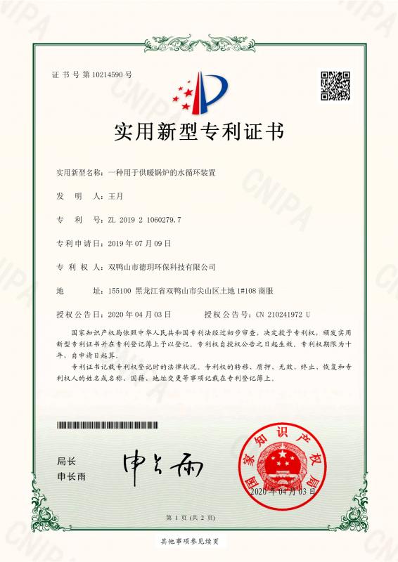 一种用于供暖锅炉的水循环装置专利证书